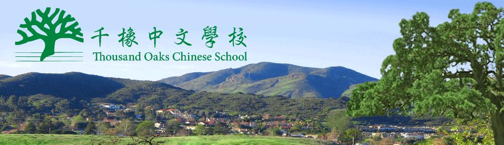 千橡中文学校