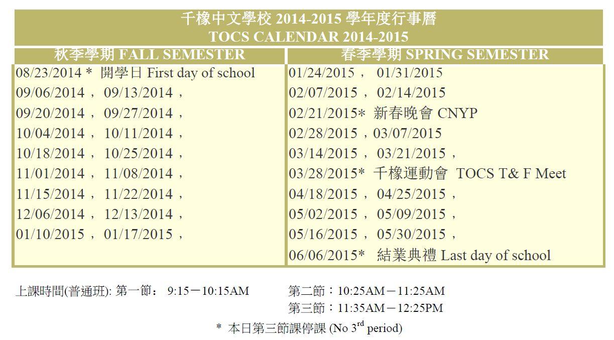calendar2014a