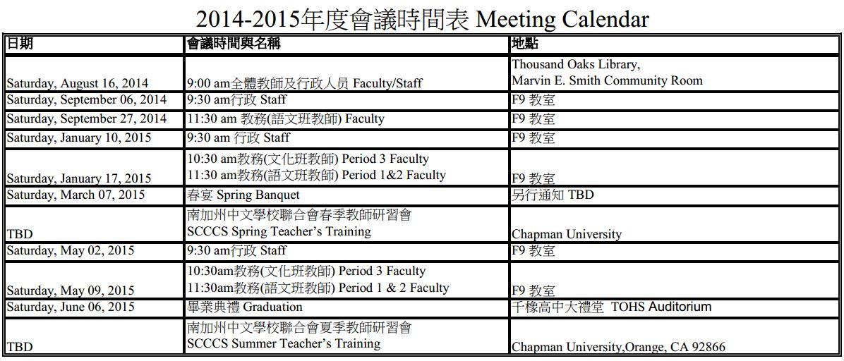 calendar2014d
