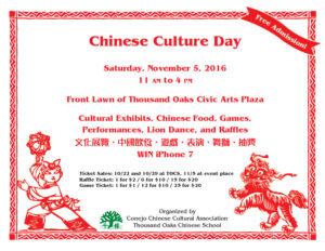 2016年中國文化節