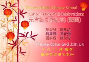 Lantern Festival 2017